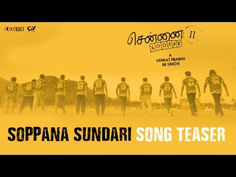 Soppana Sundari Version From Chennai 600028 2