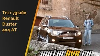 Тест-драйв Renault Duster 4x4 AT