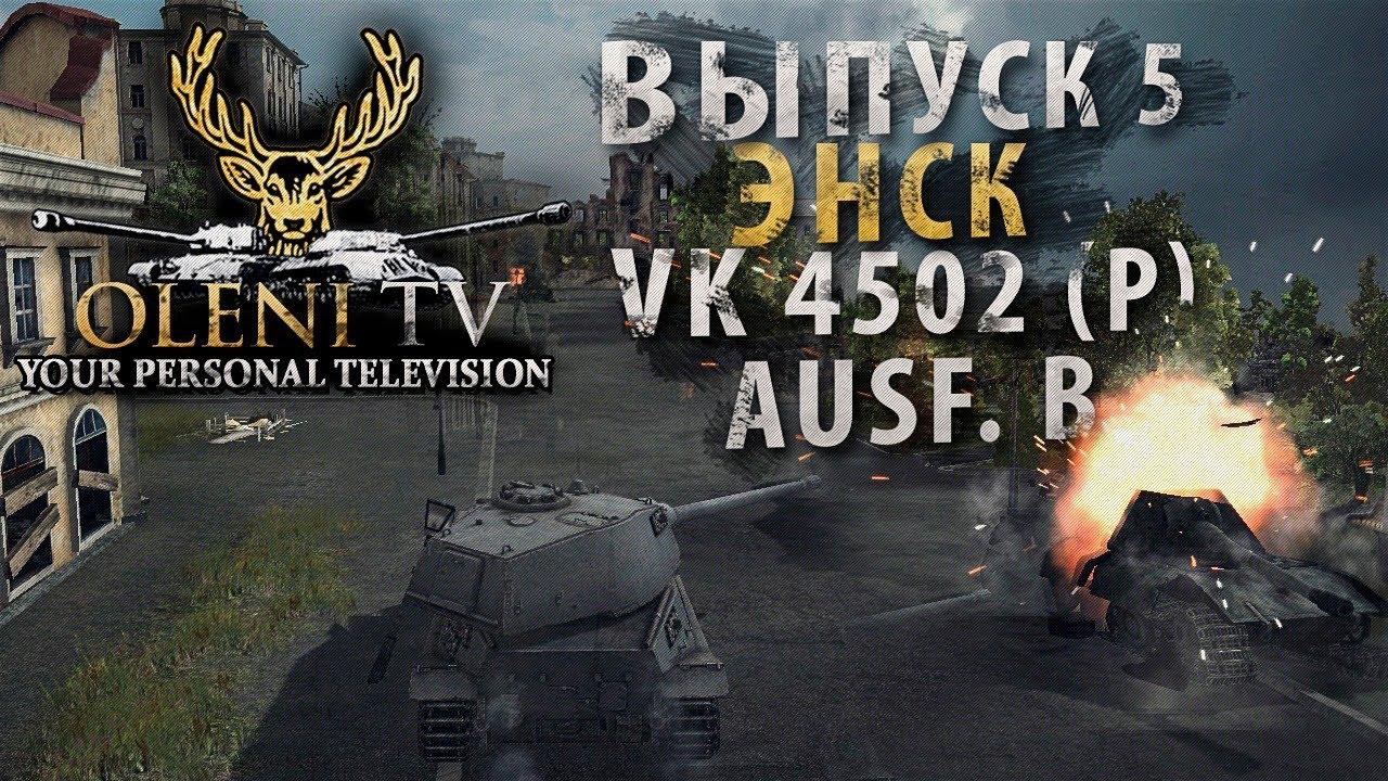 Классика немецкого жанра (VOD по VK4502 (P) Ausf.B)