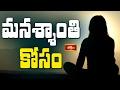మనశ్శాంతి కోసం || Mantrabalam || Archana || Bhakthi TV