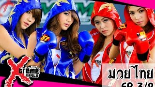 Thai Boxing แม่ไม้มวยไทยจาก 4 สาวสวยสุดเซ็กซี่ Ep.3-2