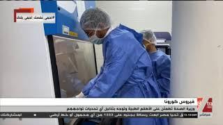 رئيس قطاع الطب العلاجي: جميع مستشفيات