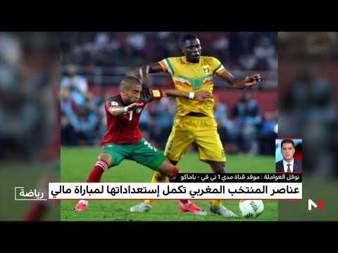 أجواء المنتخب المغربي قبل مباراة مالي الحارقة