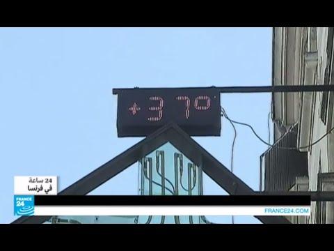 فرنسا تعرف موجة حر تصل إلى 40 درجة..
