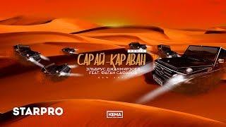 Эльбрус Джанмирзоев - Сарай-Караван Remix (feat. Фаган Сафаров) Скачать клип, смотреть клип, скачать песню