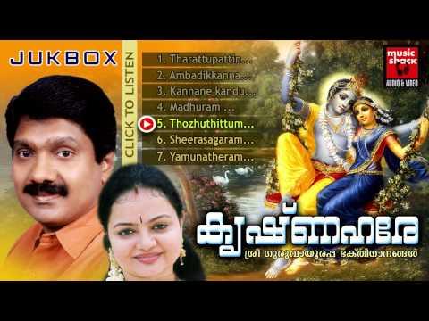 Hindu Devotional Songs Malayalam | Krishna Hare | Guruvayoorappan Devotional Songs Jukebox