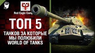 ТОП 5 танков за которые мы полюбили World of Tanks - Выпуск №48 - от Red Eagle