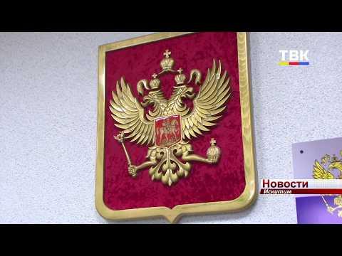 Искитимской межрайонной прокуратуре-85 лет