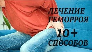 Самые читаемые статьи: Мазь для лечения тромбоза геморроидального узла