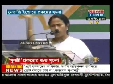 Launch of Yuvashree Scheme by WB CM Mamata Banerjee at Netaji Indoor Stadium