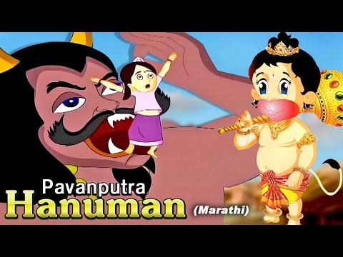 Pavanputra Hanuman (2010)