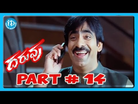 Daruvu Full Movie Part 14/15 - Ravi Teja - Tapsee - Brahmanandam