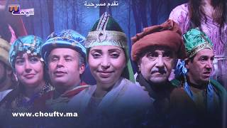 في لقاء تاريخي..بن عتيق ُببرمج 51 عرضا مسرحيا أمازيغيا لفائدة مغاربة الخارج بحضور فنانين مرموقين | روبورتاج