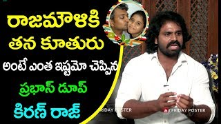 Raj Kiran, dupe of Prabhas, speaks about Rajamouli's daugh..