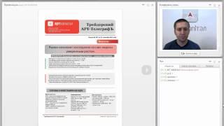 Биржевой канал (21.09.2012). Утренняя планерка