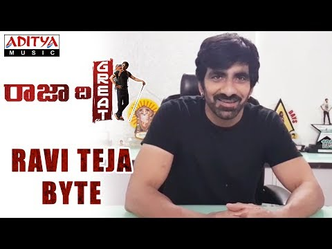Ravi Teja Byte || Raja The Great Movie