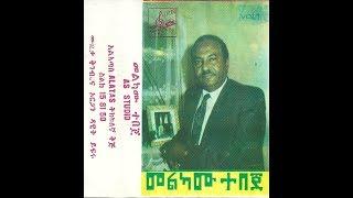 "Melkamu Tebeje - Ere Mela Mitu ""እረ መላምቱ"" (Amharic)"