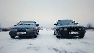 БИТВА ТАЧЕК ЗА 50 000 руб   BMW e34 vs FORD SIERRA . Илья Стрекаловский