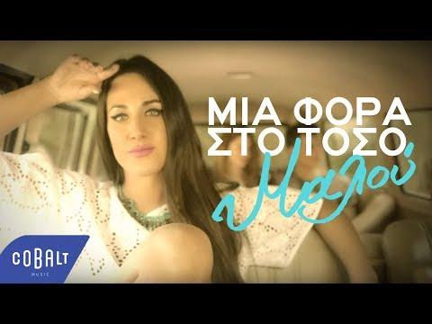 Malu - Mia Fora Sto Toso