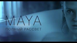 Maya - Полный рассвет