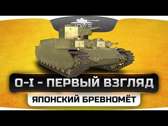 Обзор тяжелого танка О-И от Jove [Virtus.Pro] в World of Tanks (0.9.10)