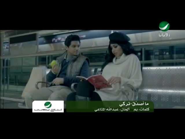 Turki - Ma Asadaq ... Video Clip | تركي - ما أصدق ... فيديو كليب