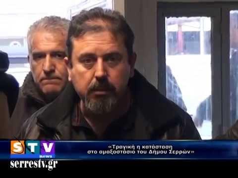 «Τραγική η κατάσταση στο αμαξοστάσιο του Δήμου Σερρών»