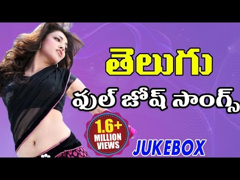 Telugu Full Josh Video Songs || Telugu Super Hit Video Songs || 2016 Latest Movies