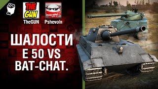 Е 50 vs Bat.-Châtillon 25 t - Шалости №26 - от TheGUN и Pshevoin