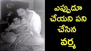 Ram Gopal Varma posts His Daughter Childhood Pic | ఎప్పుడూ చేయని పని చేసిన వర్మ