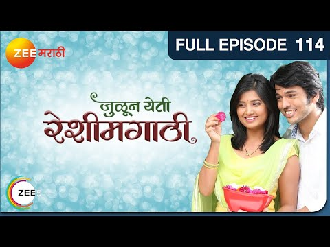Julun Yeti Reshimgaathi - Episode 114 - April 03, 2014