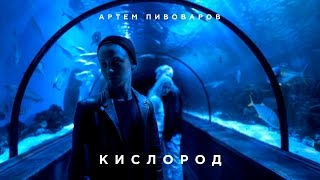 Артём Пивоваров - Кислород Скачать клип, смотреть клип, скачать песню