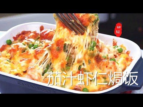【茄汁虾仁焗饭】全家人的晚餐 老少皆宜