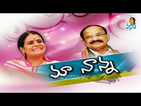 Shri M.Venkaiah Naidu and His Daughter Interview - Part-1 / 3