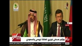 مؤتمر صحفي لوزيري الطاقة الروسي والسعودي -