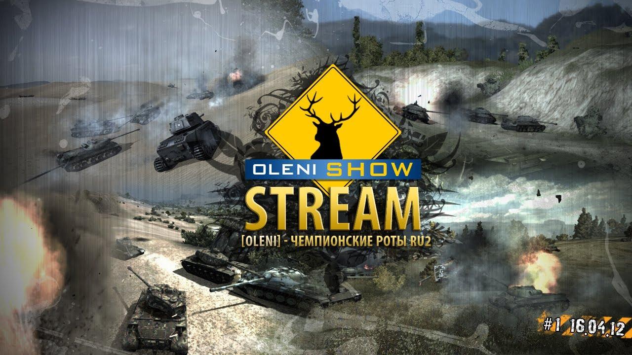 OLENI SHOW #1