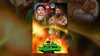 Mahasakthi mariamman - Full Tamil Movie