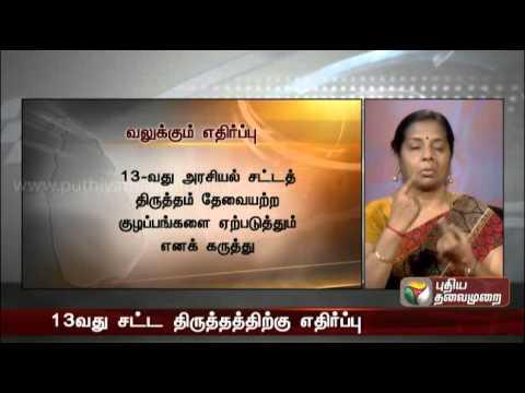Puthiya Thalaimurai News -  04-07-2013