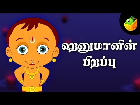 Birth Of Hanuman - Kids Animation Cartoon Story