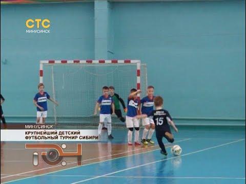 Крупнейший детский футбольный турнир Сибири