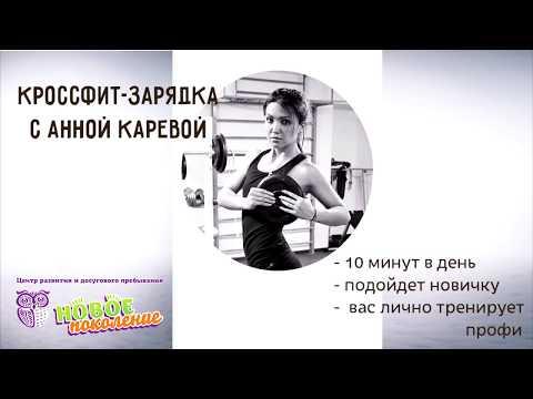 Зарядка с Анной Каревой - часть 1