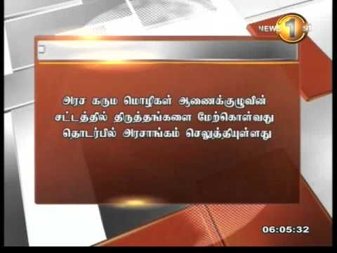SHAKTHI BREAKFAST news 1st - 2.07.2013 6 am