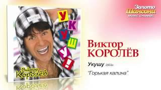 Виктор Королев - Горькая калина