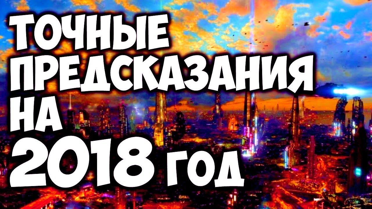 Что будет в конце 2018 года в россии