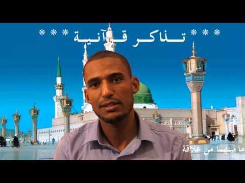 برنامج تذاكر قرآنية: التذكرة الرابعة في القرآن و الإنسان و ما بينهما من العلاقة