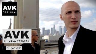AVK ft. Лола Татлян - Время