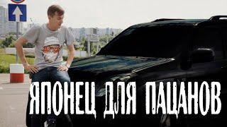 Авто для СЕРЬЕЗНЫХ ПАРНЕЙ за 1 МЛН. Стас Асафьев