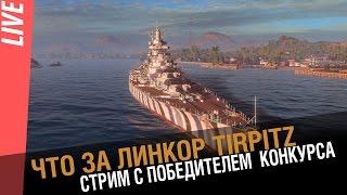 Линкор Tirpitz . Словами линкоровода. ADevil1982