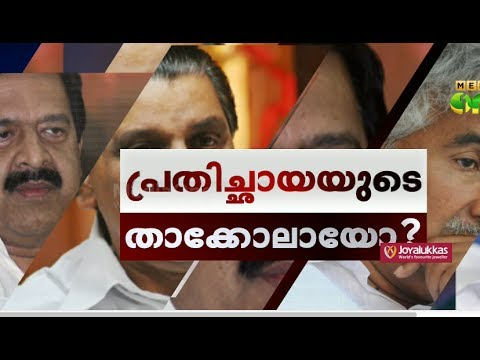 Key post for Ramesh Chennithala - Special Edition 31-12-13