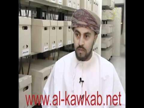 دار المخطوطات والوثائق العمانية -كوكب المعرفة-